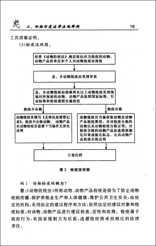 村级动物防疫员实用技术手册(新型农民培训丛书)