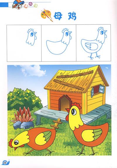 棒小孩:学画卡通动物1 [平装]