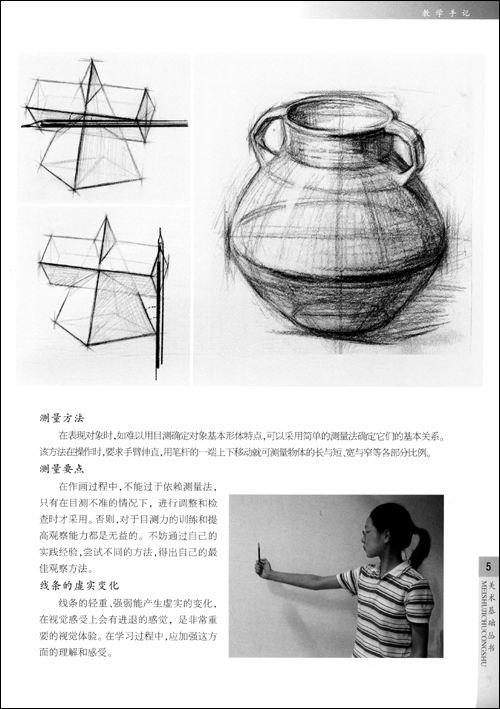 几何体静物素描 美术基础丛书 高清图片