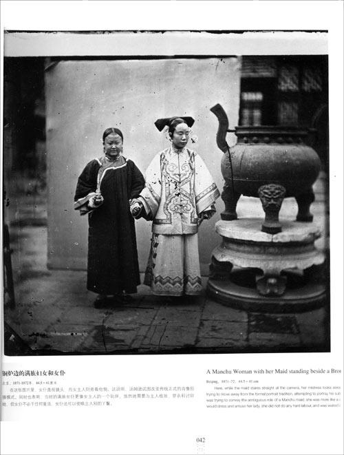 晚清碎影:约翰•汤姆逊眼中的中国