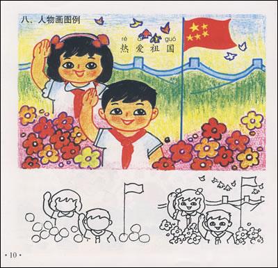 儿童人物画技巧:亚马逊:图书
