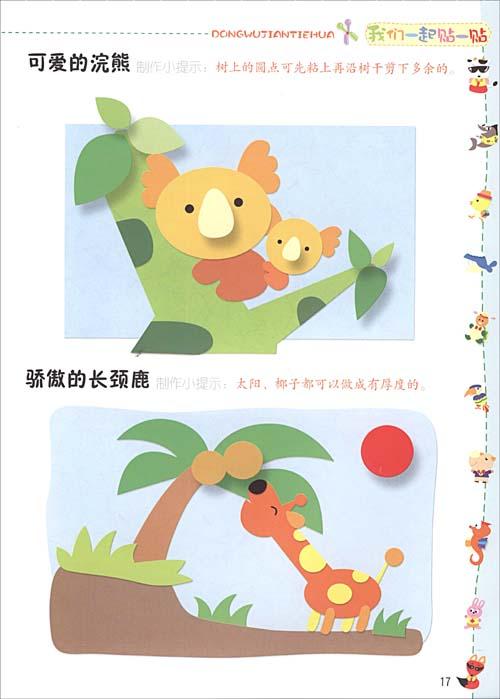 《动物剪贴画》 王阿娜【摘要 书评 试读】图书图片
