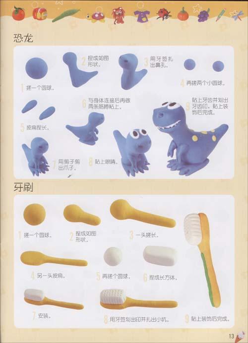 橡皮泥手工制作  过程钢笔