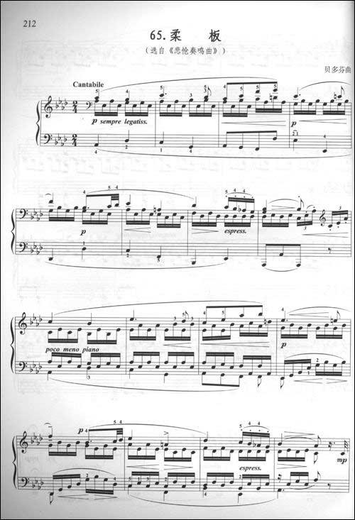 乐谱 曲谱 500_733 竖版 竖屏图片