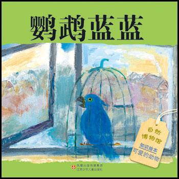 回至 可爱的动物(蓝盒子共5册) (平装)