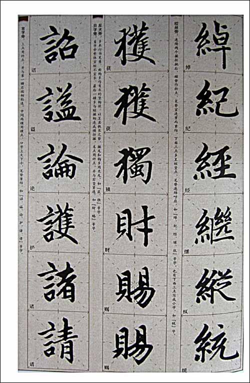 赵孟頫帝师胆巴碑帖技法精讲