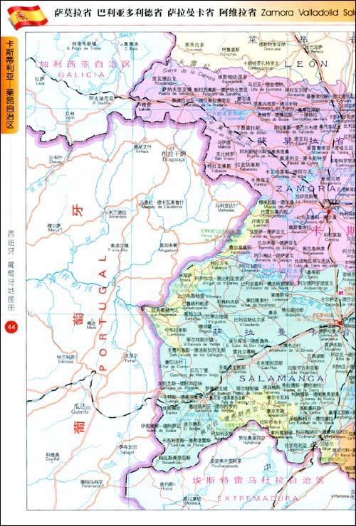 葡萄牙地图册 [平装]