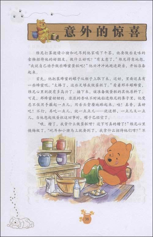 给孩子一个甜甜的梦