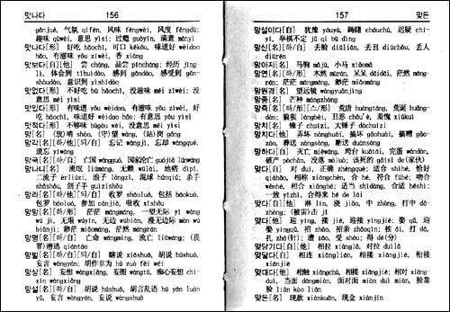 韩汉小词典