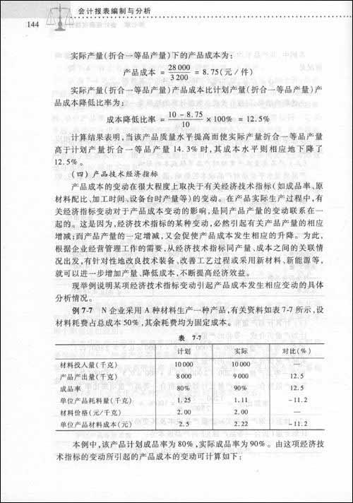 会计报表分析的步骤和方法