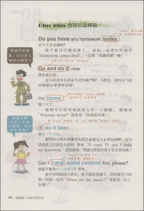 哇!亲子英文玩出来、我的第一本亲子英文书