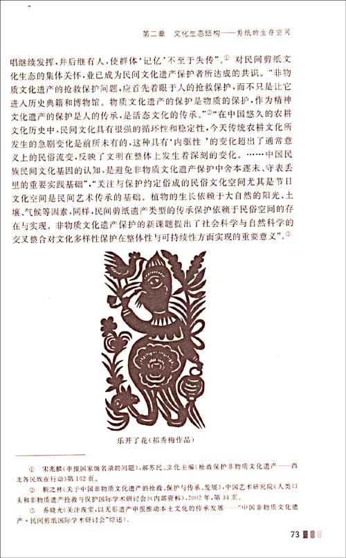 剪纸民俗的文化阐释