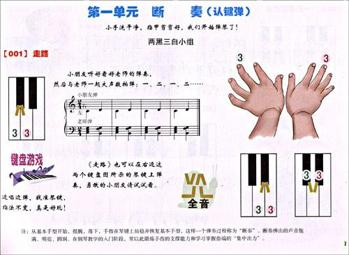 琴之初:儿童钢琴基础教程(上中下):亚马逊:图书