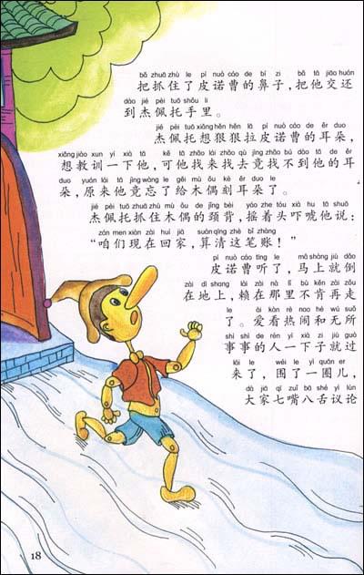 幻想阅读系列-木偶奇遇记