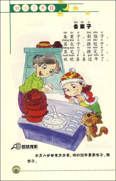 儿歌苹果哥钢琴谱子-孩子快乐成长的童谣180