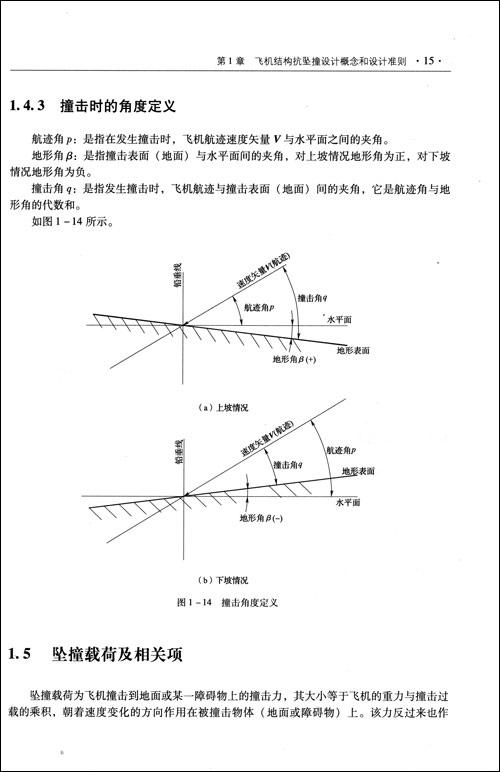 通用飞机抗坠撞设计指南 [平装]