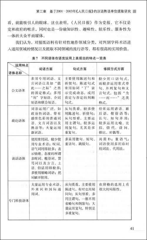汉语句子的结构