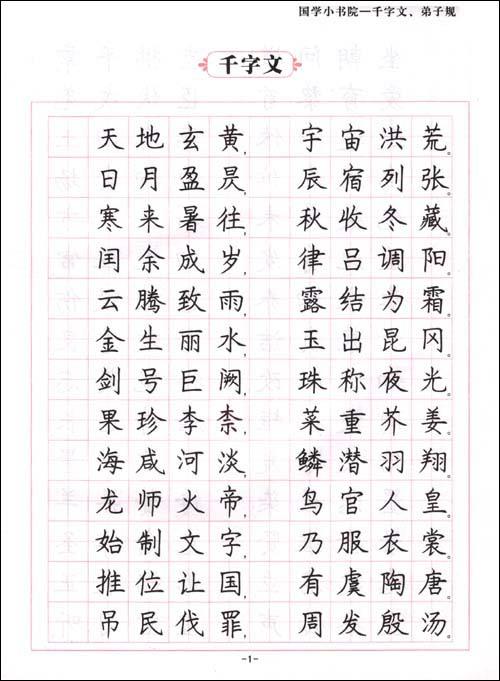 中国书画人才研修中心高级研究员,中国当代硬笔书法家协会理事,中国图片