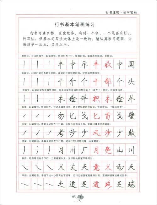 楷体硬笔书法字帖模板内容|楷体硬笔书法字帖模板版面设计图片