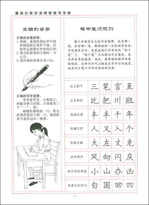 汉语反义词钢笔行书字帖