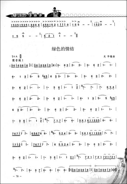 无羁笛子简谱f调