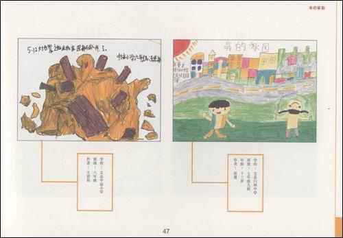 12地震灾区儿童绘画集