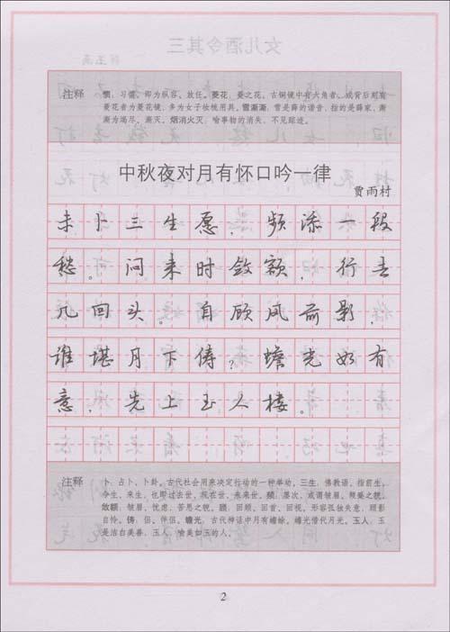 《红楼梦》诗词精选钢笔行书字帖