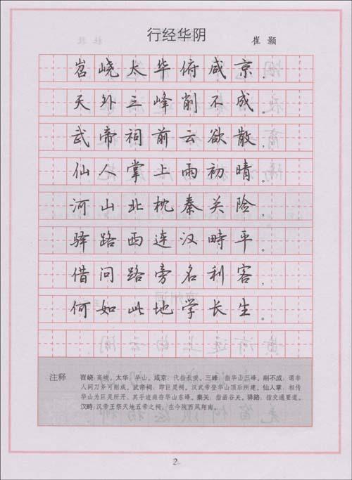 《唐诗三百首》钢笔行书字帖