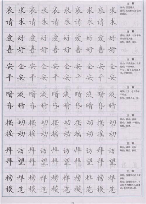 小学生词组钢笔楷书字帖/姜浩-图书-亚马逊