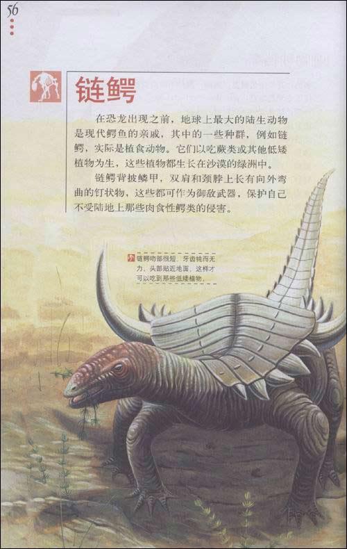 你不可不知的史前动物百科