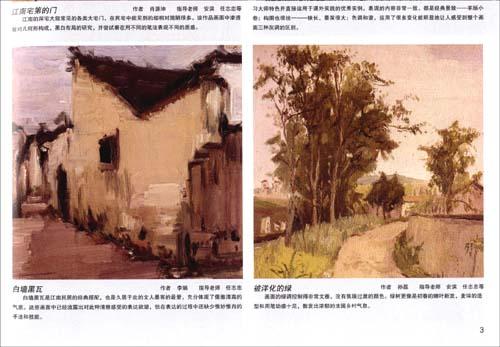 色彩风景(中国美院精品课写生范本):亚马逊:图书
