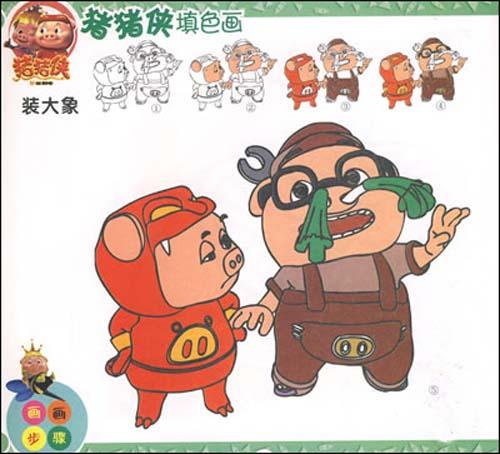 猪猪侠人物 动植物 猪猪侠填色 画 1 童乐文化 图