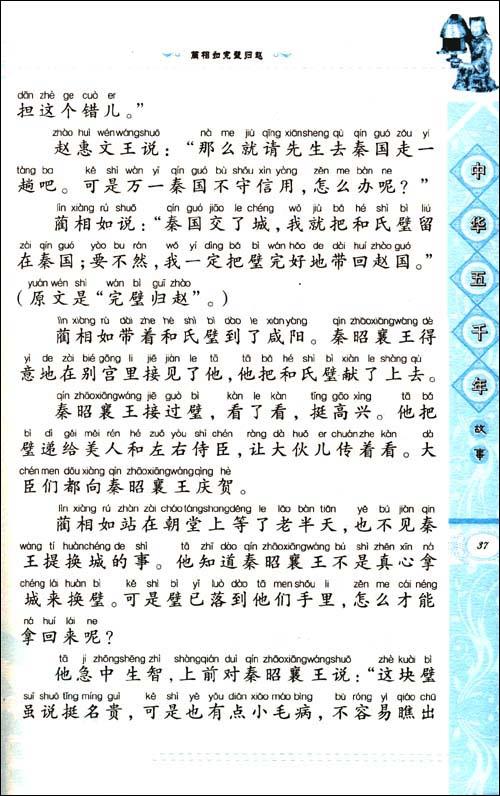 中华五千年故事(金色童年阅读丛书)