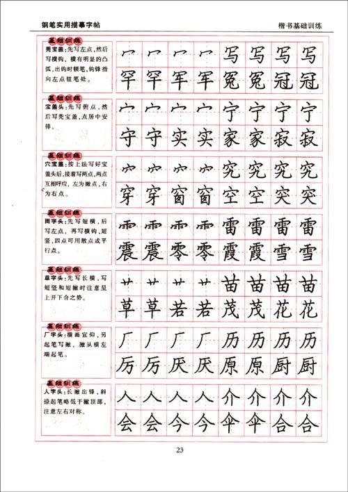 名家钢笔书法实用字帖:楷书基础训练(楷) [平装]图片