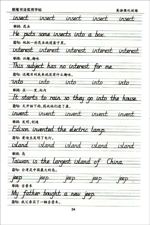 名家钢笔书法实用字帖:英语字帖强化练习/李放鸣