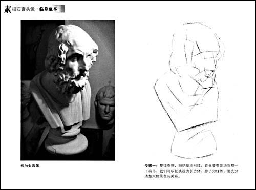 包邮正版|素描石膏头像临摹范本-书籍/图书/杂志
