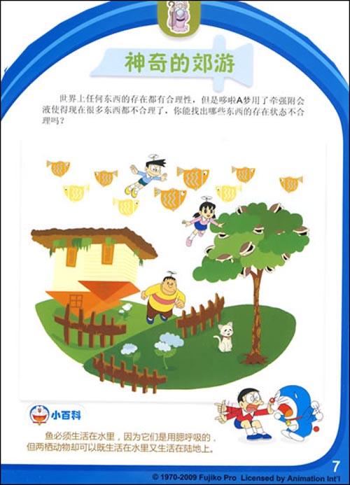 小昆虫大世界幼儿园主题