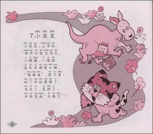 配图童话儿歌150首(注音版)/朱晋杰-图书-亚马逊