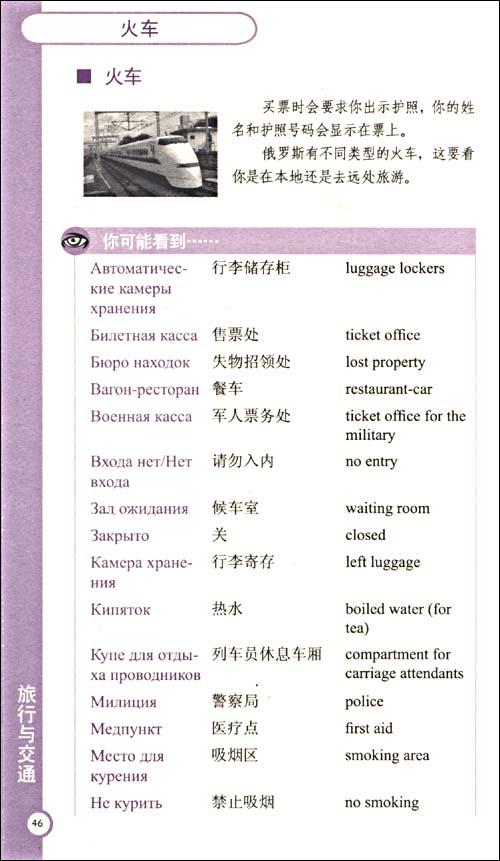 标准俄语口语句典+常用词词典