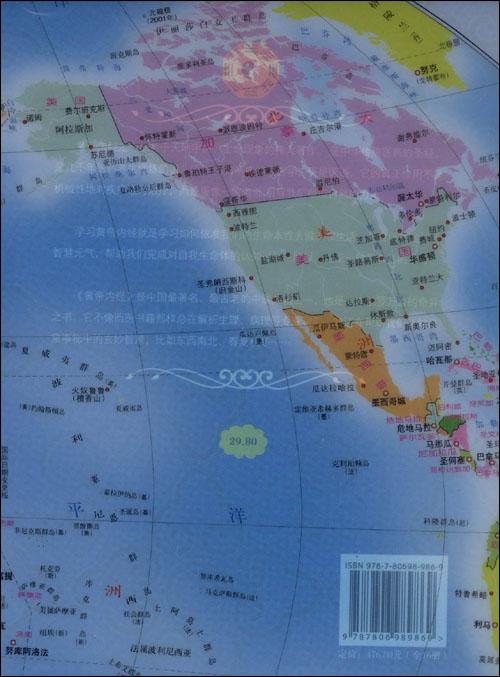 水晶版世界地图
