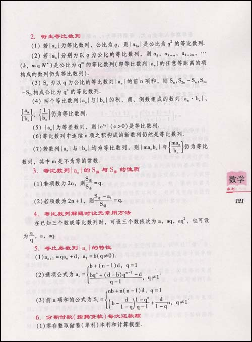 高中数学基础知识及常见规律(第2版)/宛军民-图