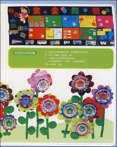 幼儿园主题墙饰设计:玛瑙篇 [平装]