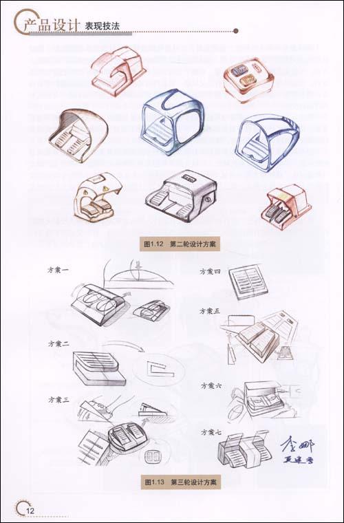 产品设计表现技法/张慧姝