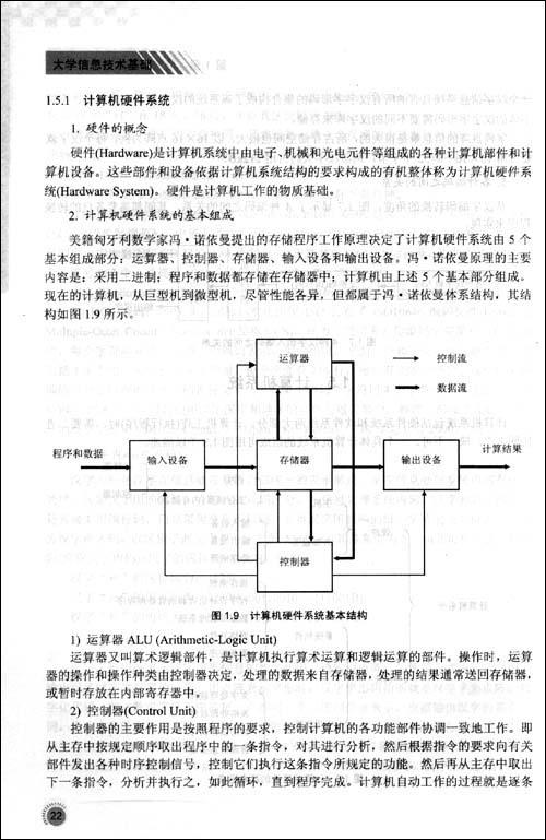 第1章 信息与计算机基础知识
