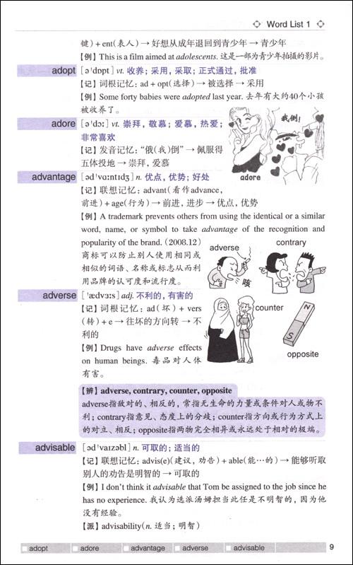 新东方•六级词汇词根+联想记忆法