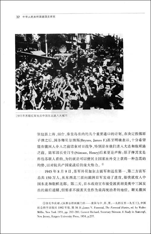 中华人民共和国建国史研究2