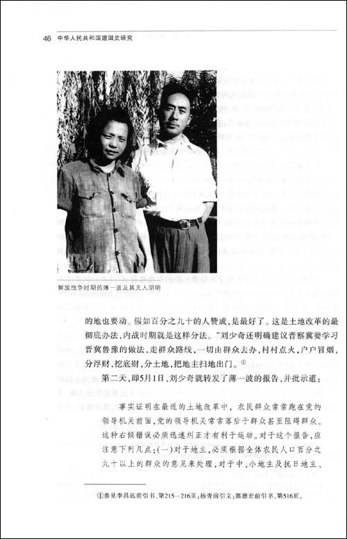 中华人民共和国建国史研究1