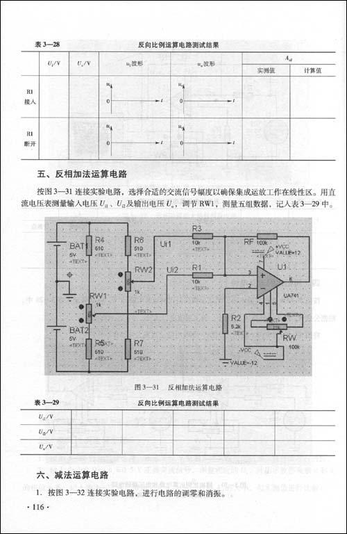 机械电子工程师简历模板图片