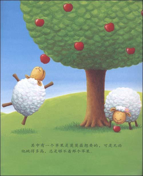 关于苹果树的图画