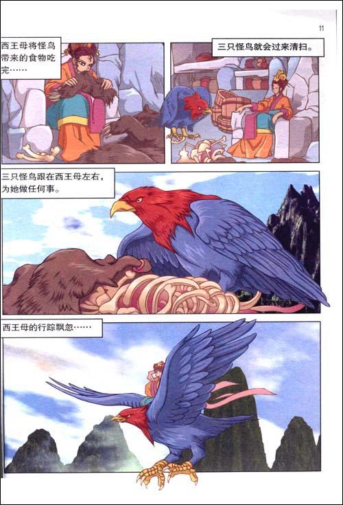 漫画中国古典神话8 嫦娥奔月